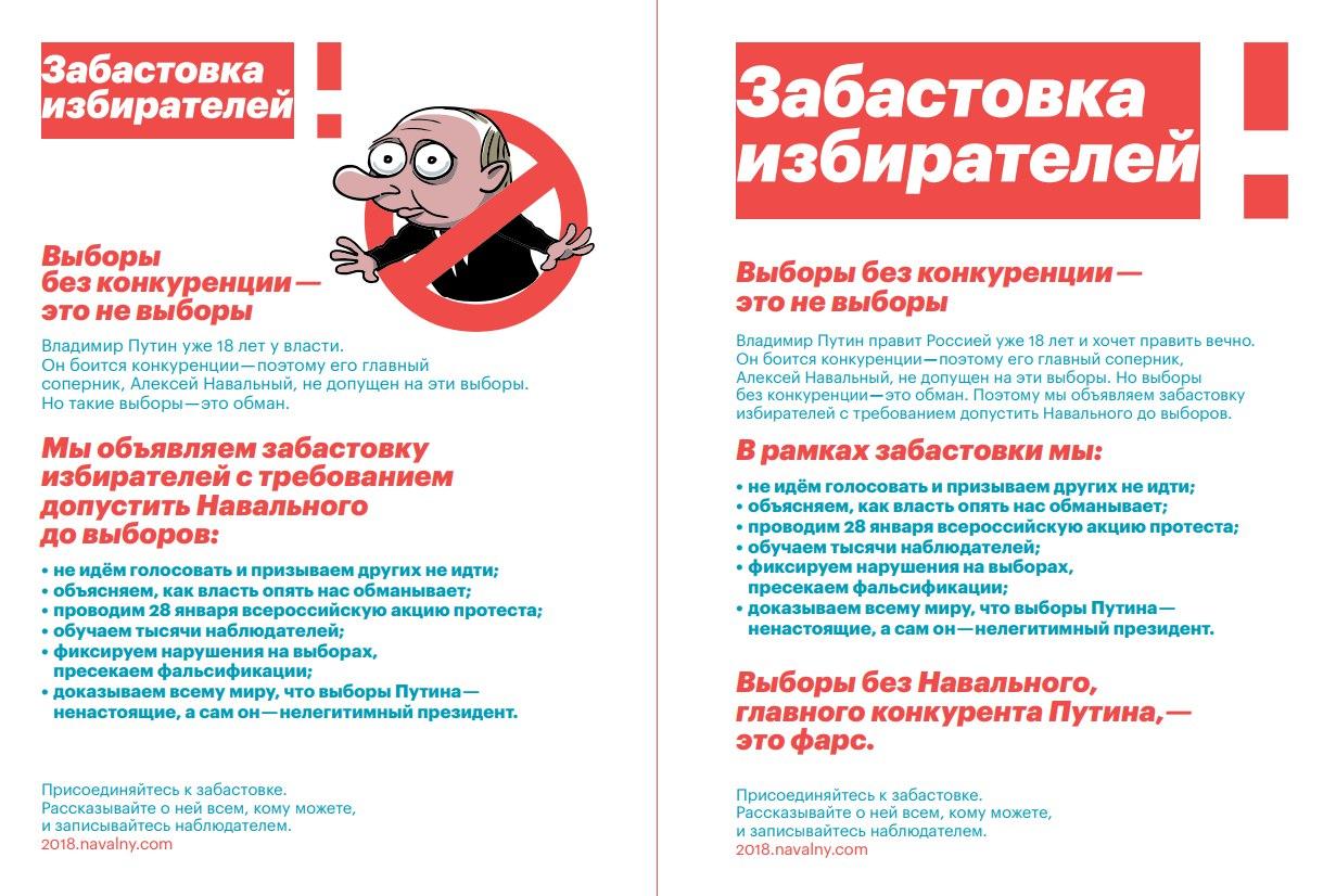 Забастовка выборов 28 января