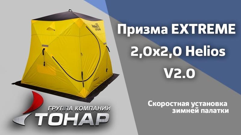 Скоростная установка зимней палатки Призма EXTREME 2,0х2,0 Helios V2.0 (широкий вход)