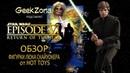 Обзор фигурки Люка Скайуокера — Hot Toys Star Wars VI 1/6 Luke Skywalker Figure Review