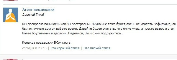 """""""Зефирчик живи!"""""""