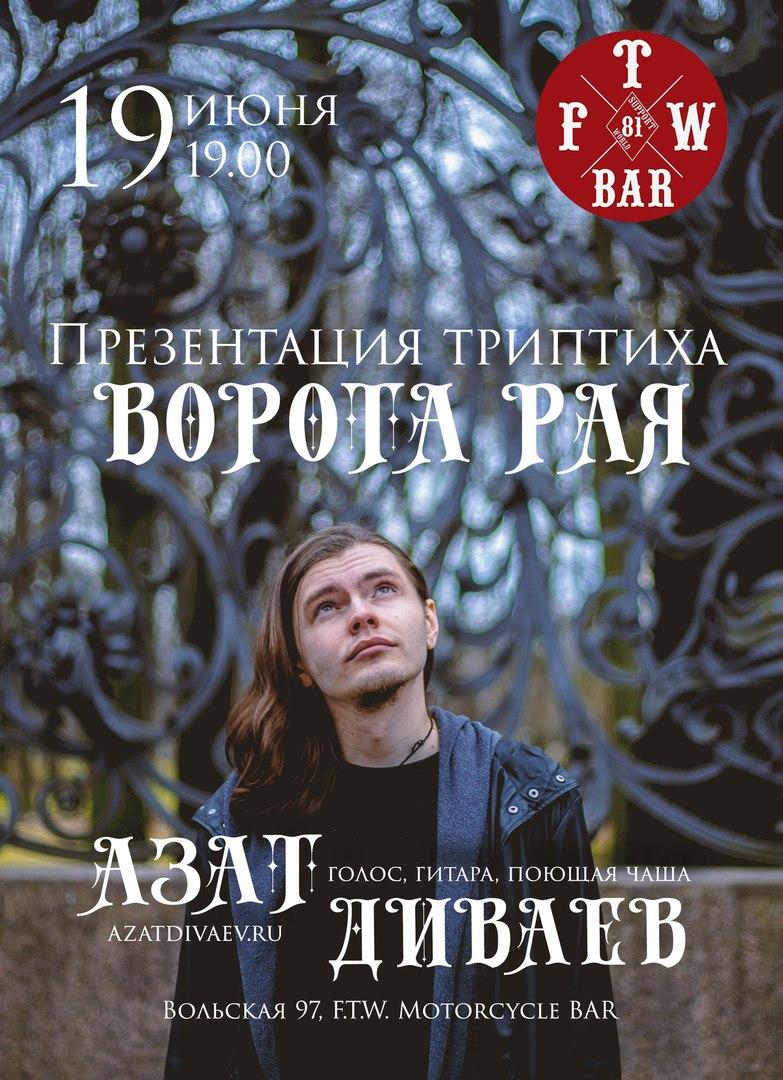 Афиша Саратов 19.06 / Азат Диваев / Саратов, F.T.W. BAR
