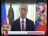 Поздравление к 8 Марта 2017 года, от Путина В. В.