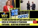 Трамп назначил представителя в ООН •ОПЕК не пришли к решению •Украина Венгрия примирение
