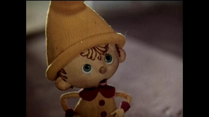 Самый маленький гном (1977 - 1983)