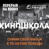 ПЕРЕРЫВ НА ФИЛЬМ   Социальное кинопроизводство