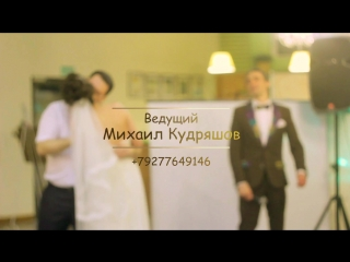 Ведущий в Самаре Михаил Кудряшов (Денисов)Промо-2😊2018