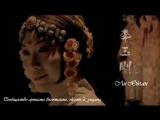Новая Опьяневшая Гуйфэй - Ли Юйган / 《新贵妃醉酒》 - 李玉刚 субтитры