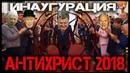 Срочно! Путина скоро УБЬЮТ- Хозяева Порошенка. Ужас! Барухи, Ротшильды, илюминаты и масоны