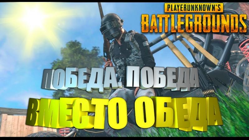 КТО РАНО ВСТАЕТ, ТОТ ТОПЫ БЕРЕТ PUBG | PlayerUnknown's Battlegrounds