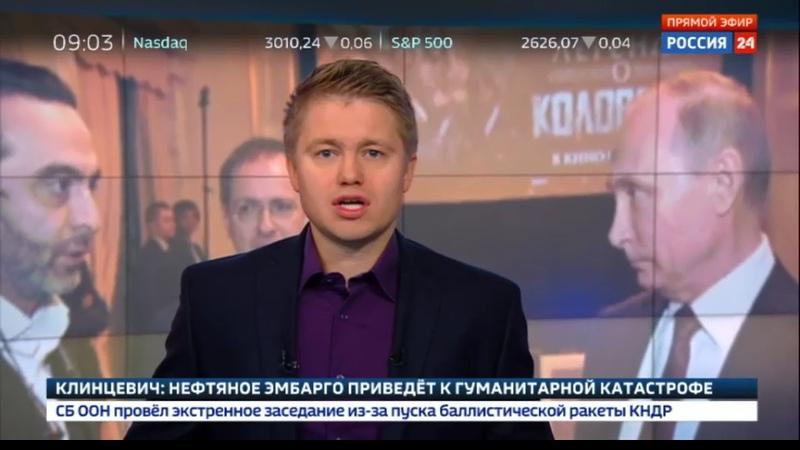 Новости на Россия 24 • После кремлевского кинозала Легенда о Коловрате выходит на широкий экран