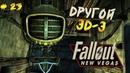 ДРУГОЙ ЭД-Э ► Fallout: New Vegas 23