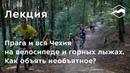 Прага и вся Чехия на велосипеде и горных лыжах Как объять необъятное