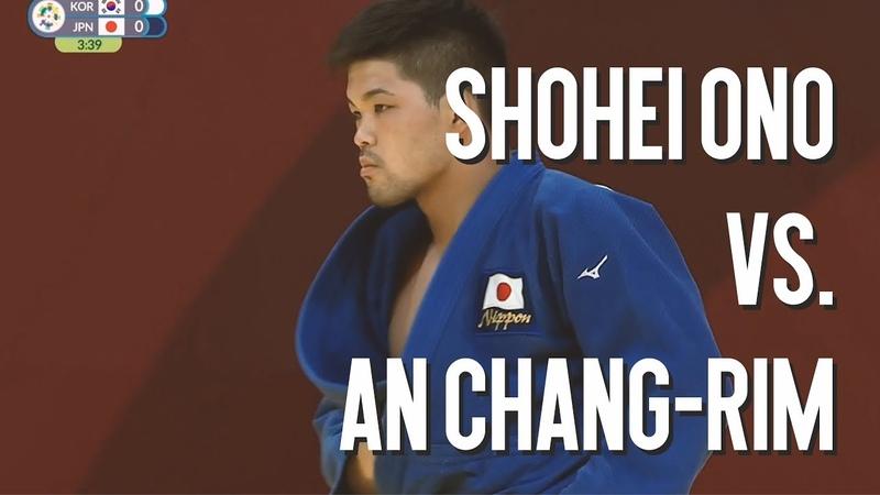 Shohei Ono - An Chang-Rim [FULL FIGHT] Asian Games 2018