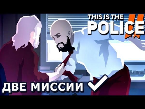 УДАЧНО ВСЕХ ЛАСКАЕМ ДУБИНКАМИ This Is the Police 2 6