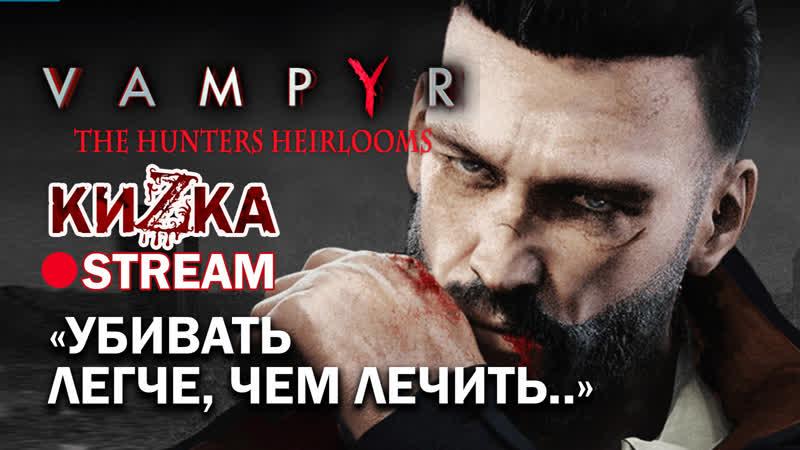 КиЗка не киска ,а ВАМПИРИСКА! в Vampyr