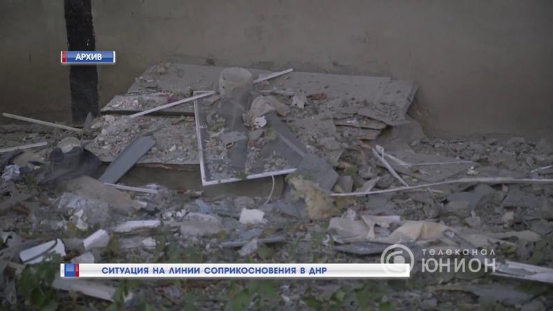 Ситуация на линии соприкосновения в ДНР. 20.07.2018, Панорама
