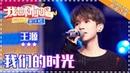 王源《我们的时光》 合唱纯享 《我想和你唱3》Come Sing with Me S3 Ep2 歌手官方音乐频道