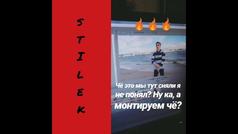 S T I L E K