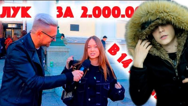Сколько стоит шмот? Gucci в 14 лет и лук за 2 000 000 рублей!