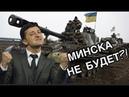 После выборов начнётся! Зелинский приказал готовиться к наступлению на Донбассе