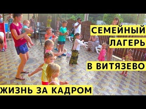 Семейный Летний Лагерь на Море в Витязево. Как Это Было. Жизнь за Кадром