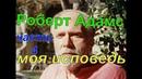 Роберт Адамс моя исповедь часть 4 (NikOsho)
