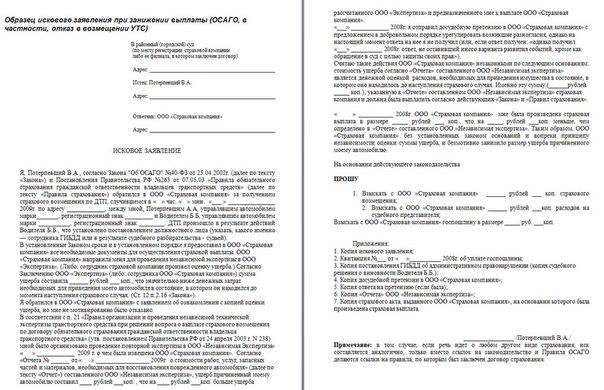 Образец Претензии В Казахстане