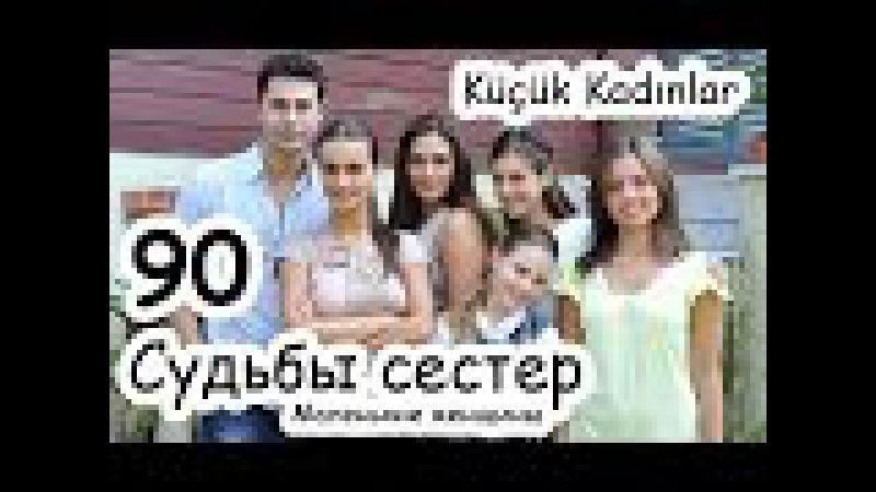 Сериал Судьбы сестер Маленькие женщины Küçük Kadınlar 90 серия смотреть онлайн