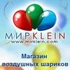 Магазин воздушных шаров в Одессе МирKlein