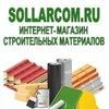 Интернет-магазин стройматериалов Sollarcom.ru