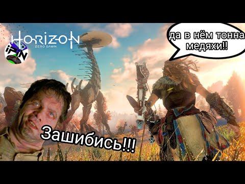 Смешное прохождение Horizon zero dawn 3. Металоломщица попала под замес пожарных