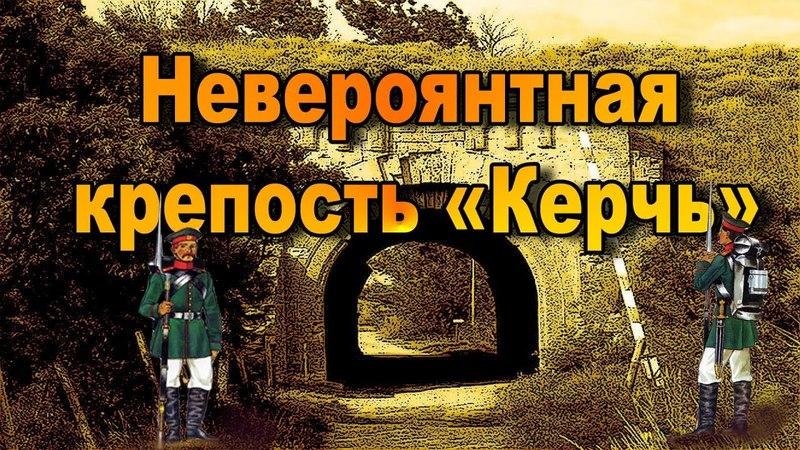 Крым загадка тысячелетий Невероятная крепость Керчь Фильм 3