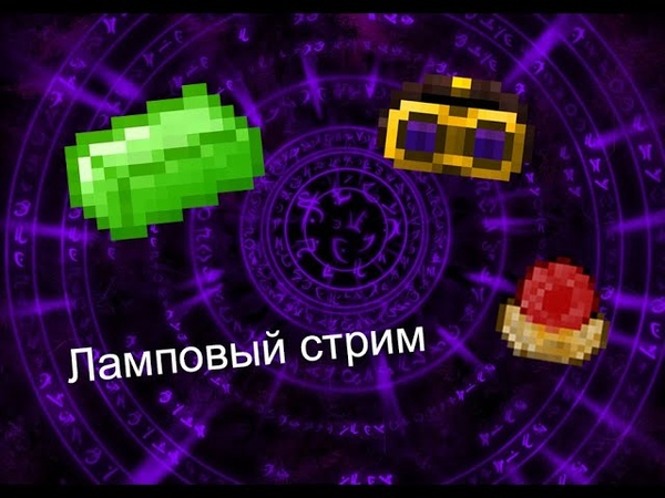 ЛАМПОВЫЙ СТРИМ 3 Первая Магия. Изучаем Botania и Таумкрафт 6. Магическая Сборка Выживание.