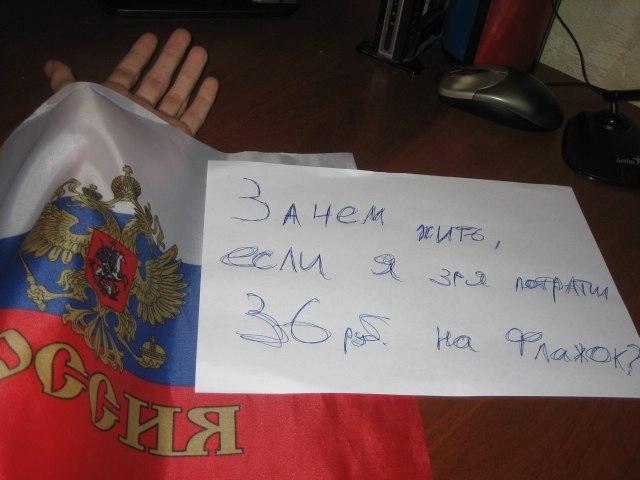 Зачем жить, если зря потратил 36 рублей на флажок