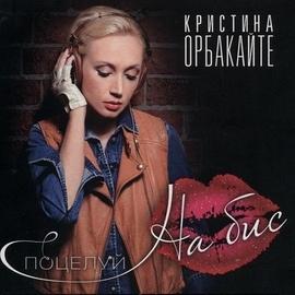 Кристина Орбакайте альбом Поцелуй на бис