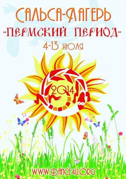 «ПермскийПериод»2014