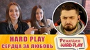 HARD PLAY СМОТРИТ РЕАКЦИЮ ДЕВУШЕК (СЕРДЦА ЗА ЛЮБОВЬ HARD PLAY) /РЕАКЦИЯ/