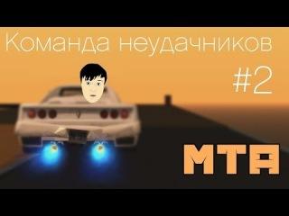 MTA - Команда неудачников вернулась