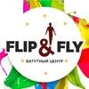 Батутный центр Flip Fly Москва (м. Семеновская)