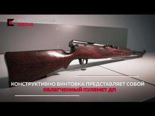 Самозарядная винтовка Дегтярева 1926 года #КраснаяАрмия #100летКраснойАрмии