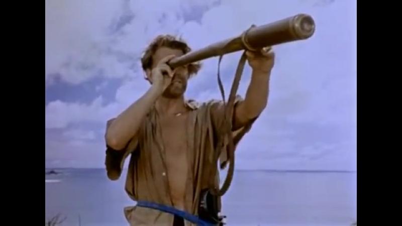 Робинзон Крузо (Robinson Crusoe), Мексика (Mexico), фильм приключения 1954 г.