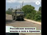 Российские военные вошли в село в Армении ROMB