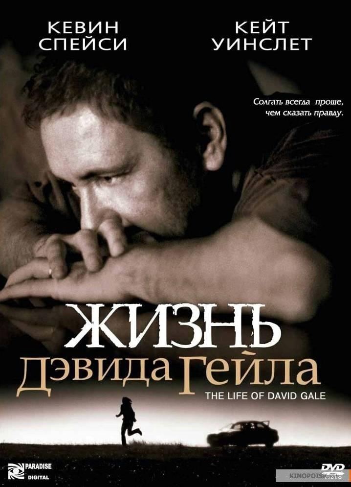 Афиша Хабаровск Киновдох / Жизнь Дэвида Гейла / 4.01 19:00