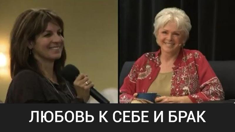 Любовь к себе и брак Работа Байрон Кейти на русском