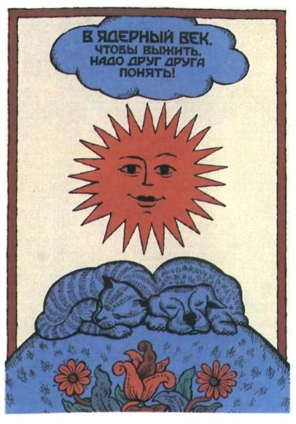 Советский социальный плакат.