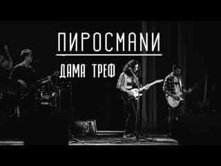 ПИРОСМАNИ - Дама треф (ДК Современник, live 2018)