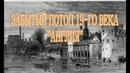 ЗАБЫТЫЙ ПОТОП 18-19 ВЕКОВ АНГЛИЯ (FORGOTTEN FLOOD IN ENGLAND)