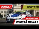 Racingby влог Эпизод 3 - MINSKONEDRIFT - прощание с Минск-1
