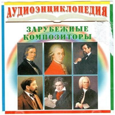 Зарубежные композиторы В программе использованы фрагменты из произведений зарубежных композиторов в исполнении ведущих мировых оркестров. Познавательная программа для детей, которая в доступной и увлекательной форме расскажет о великих зарубежных композиторах. Содержание: 1. Музыкальное вступление 2. И.С. Бах 3. Л.В. Бетховен 4. Й. Гайдн 5. Э. Григ 6. К. Дебюсси 7. В.А. Моцарт 8. Ф. Шопен 9. Р. Шуман 10. Заключительная песня