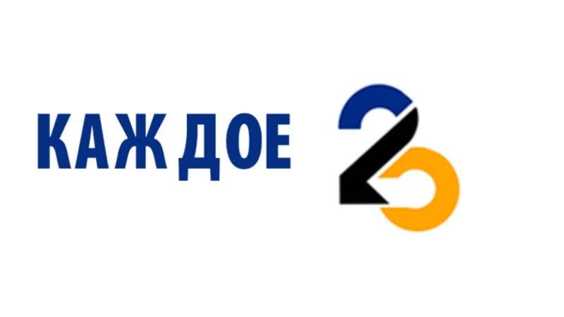 КАЖДОЕ 20-Е